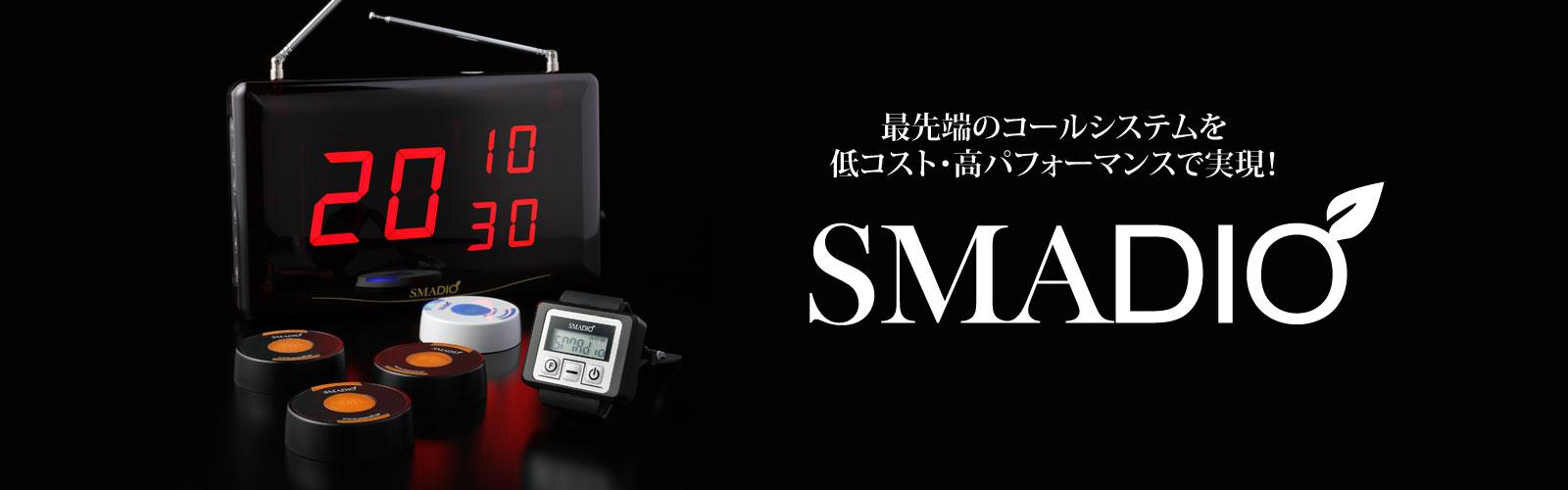 業界初!!腕時計型レシーバー機能 機能性に優れ設置場所を問わないコンパクトモデル 飲食店・病院・工場等で大活躍 販売台数NO1 SMADIO