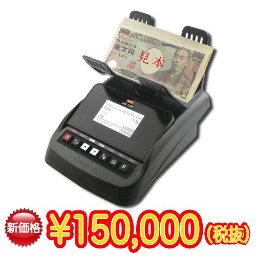 ノートコインカウンター|紙幣・硬貨計数機 ★送料無料★