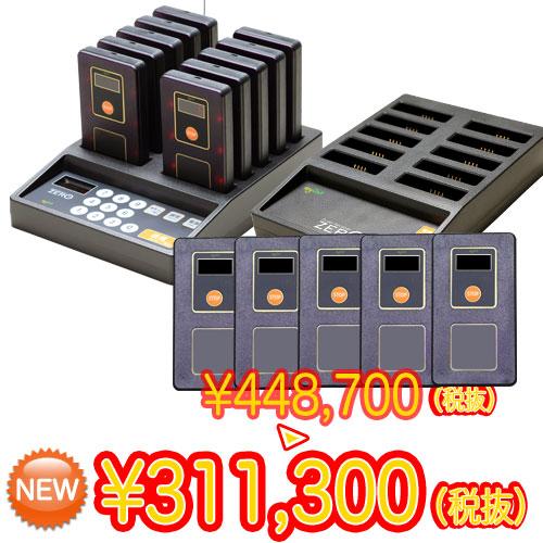 ゲストレシーバー ZERO:お得な15台セット(充電器1台)業務用★送料無料★