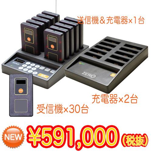 ゲストレシーバー ZERO:お得な30台セット(充電器2台)★送料無料★