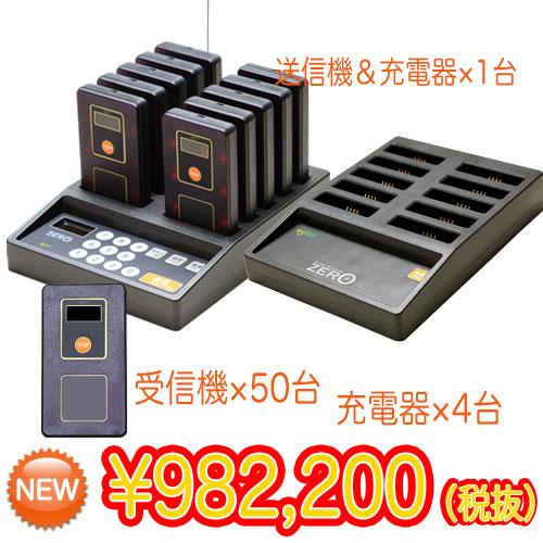 ゲストレシーバー ZERO:お得な50台セット(充電器4台)★送料無料★