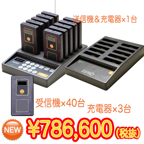 ゲストレシーバー ZERO:お得な40台セット(充電器3台)★送料無料★