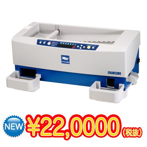 硬貨計算機 バリュー・コインカウンター VCCS-2000