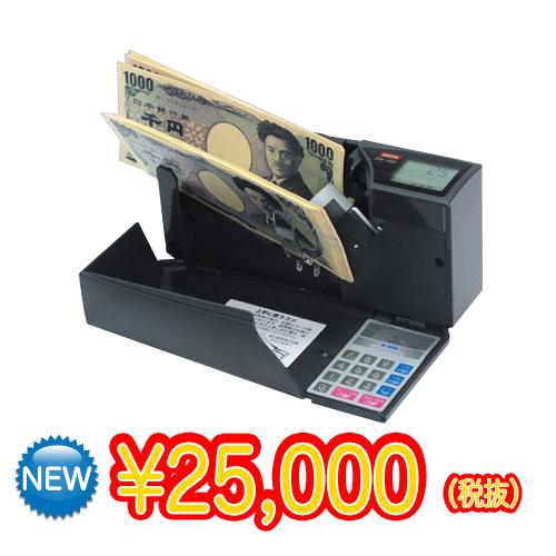 ハンディカウンター 小型紙幣計数機 DN-100 ★送料無料★