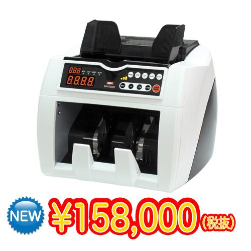 紙幣計数機『DN-700D』(異金種チェック機能付)★送料無料★