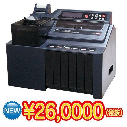 コインカウンター 硬貨選別計数機 DCW-6000 ロール紙1箱(10巻)付★送料無料★