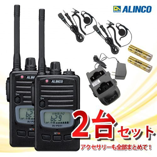 【ALINCO】特定小電力トランシーバー2台&オプションセット