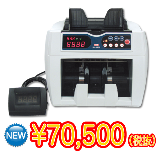 紙幣計数機「DN-600A」+表示器セット★送料無料★