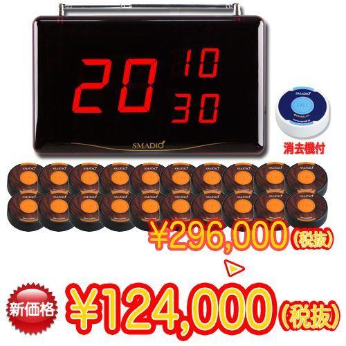 スマジオお得な20台セット★送料無料★業務用