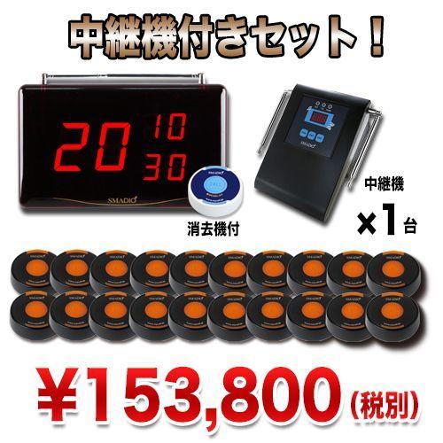 スマジオお得な20台+中継機セット★送料無料★