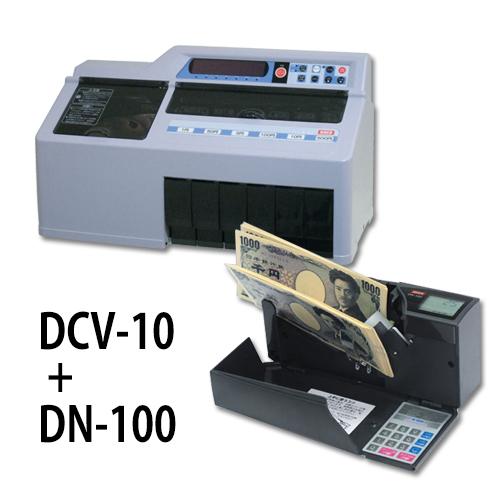 計数機お得なセット DCV10+DN100 ★送料無料★