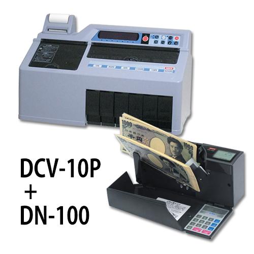 計数機お得なセット DCV10P+DN100 ★送料無料★
