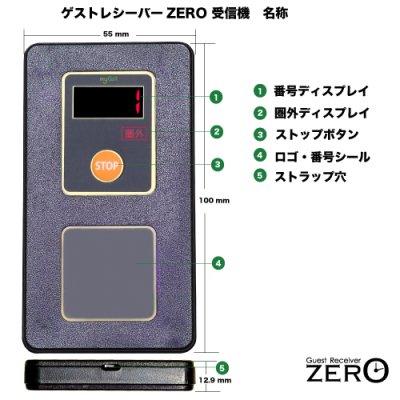画像2: ゲストレシーバー ZERO:お得な40台セット(充電器3台)業務用★送料無料★