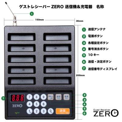 画像1: ゲストレシーバー ZERO:お得な20台セット(充電器1台)