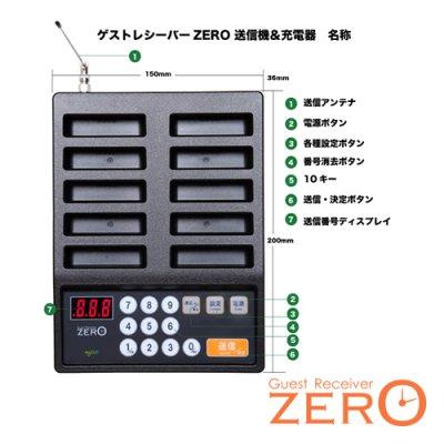 画像1: ゲストレシーバー ZERO 送信操作機&充電器