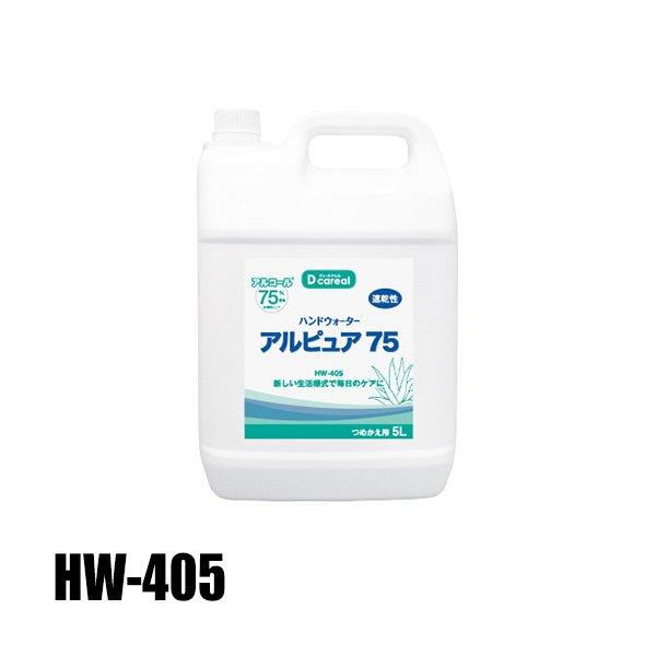 画像1: 感染対策製品|アルピュア75 5L × 4本SET (1)