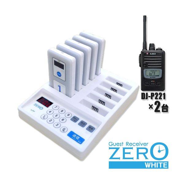 画像1: ZERO-WHITE &トランシーバー|GRZst15W & DJ-P221(M/L) (1)