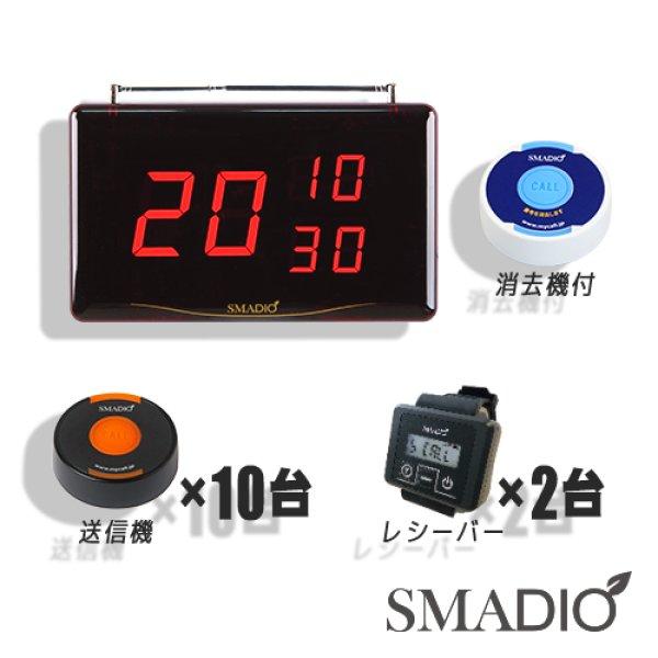 画像1: スマジオ10台+α2お得セット (レシーバー2台付) (1)