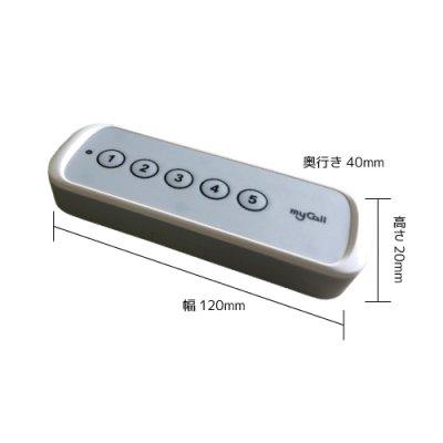 画像3: 電池レスコール お得な10台セット