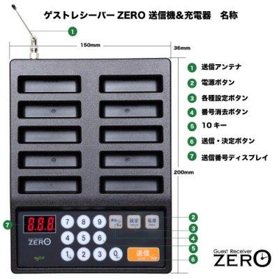 画像1: ゲストレシーバーZERO お得な15台セット (充電器1台)