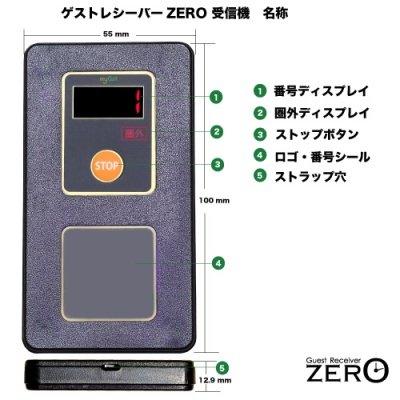 画像2: ゲストレシーバーZERO お得な15台セット (充電器1台)