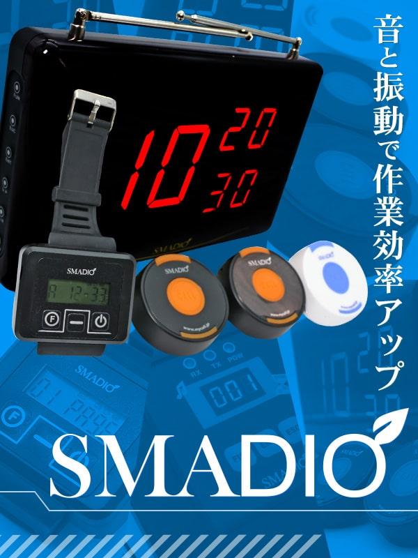音と振動で作業効率アップ SMADIO