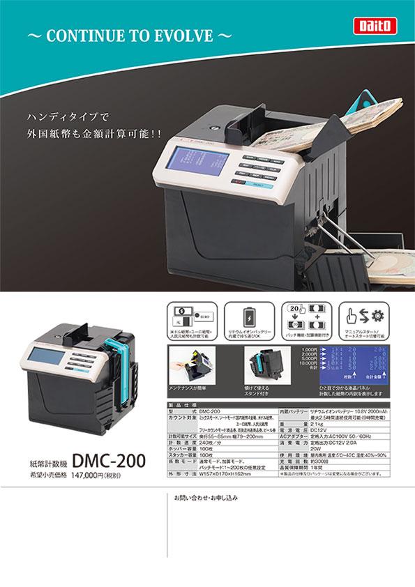 dcm200