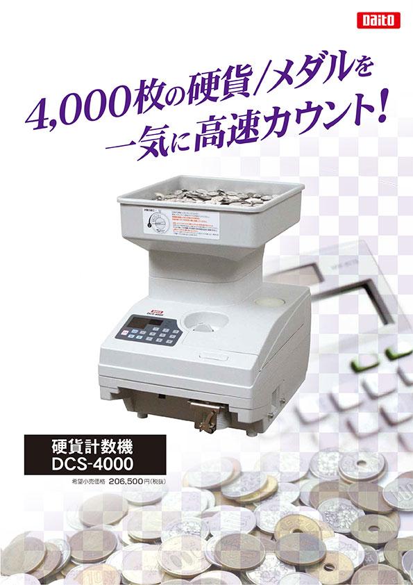 dcs4000