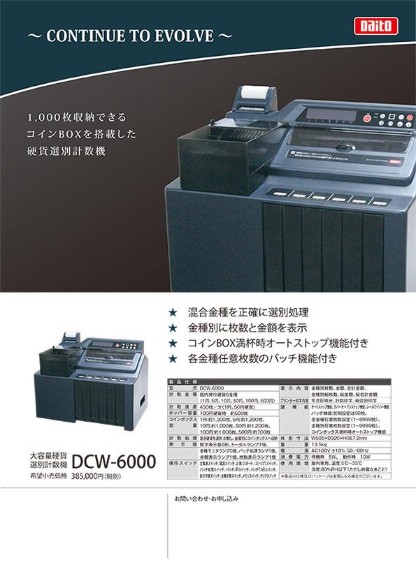 dcw6000