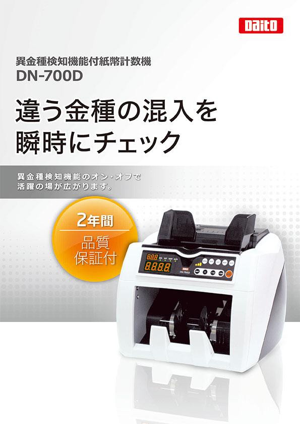 DN700
