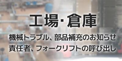 工場・倉庫 機械トラブル・部品補充報告、責任者・フォークリフト呼び出し、