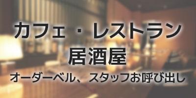 カフェ・レストラン・居酒屋 オーダーベル スタッフお呼び出し