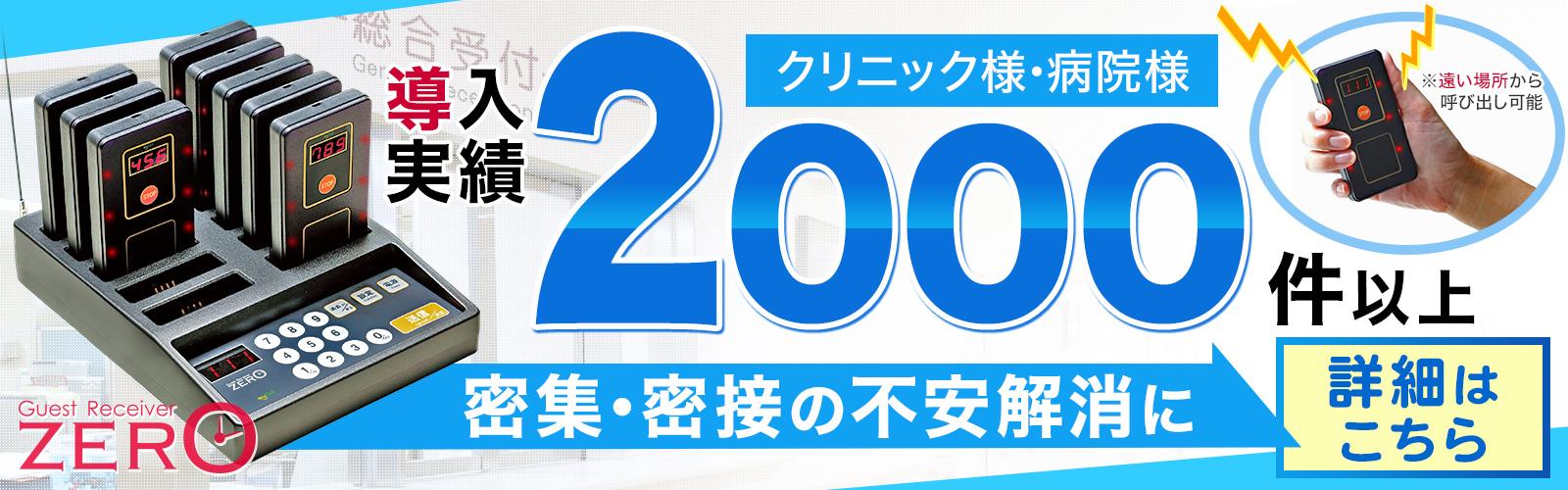 ZERO2000件
