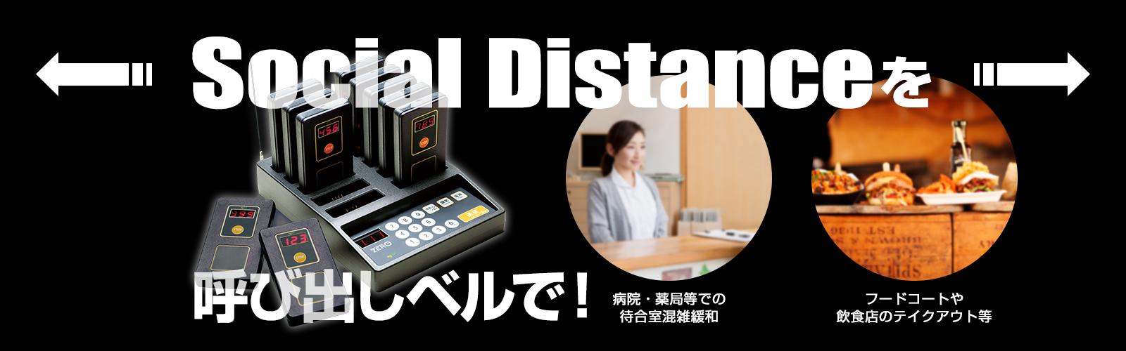 Social Distance を呼び出しベルで ZERO