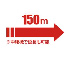 150m 中継機で延長も可能