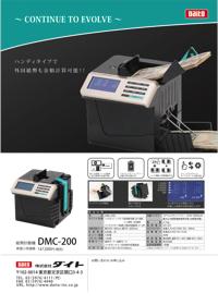 """""""dcm200"""""""