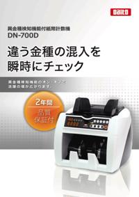 """DN700"""