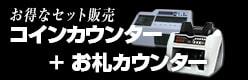 お得なセット販売コインカウンター+お札カウンター