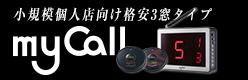 小規模個人店向け格安3窓タイプ myCall
