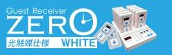 フードコート、物流、病院でGuest Receiver ZERO-WHITE