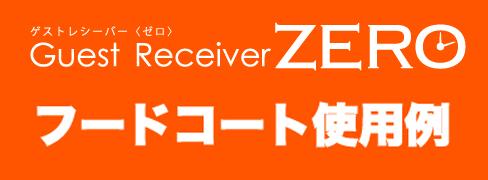 ゲストレシーバーZERO フードコート使用例
