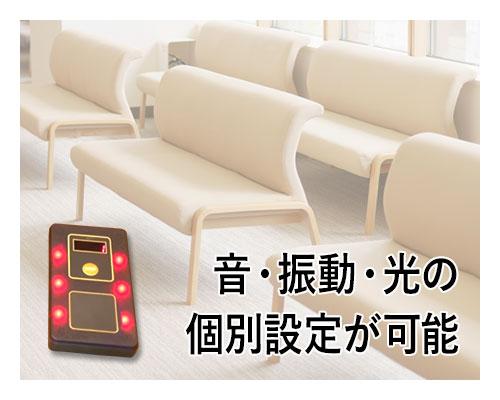 音・振動・光の個別設定が可能