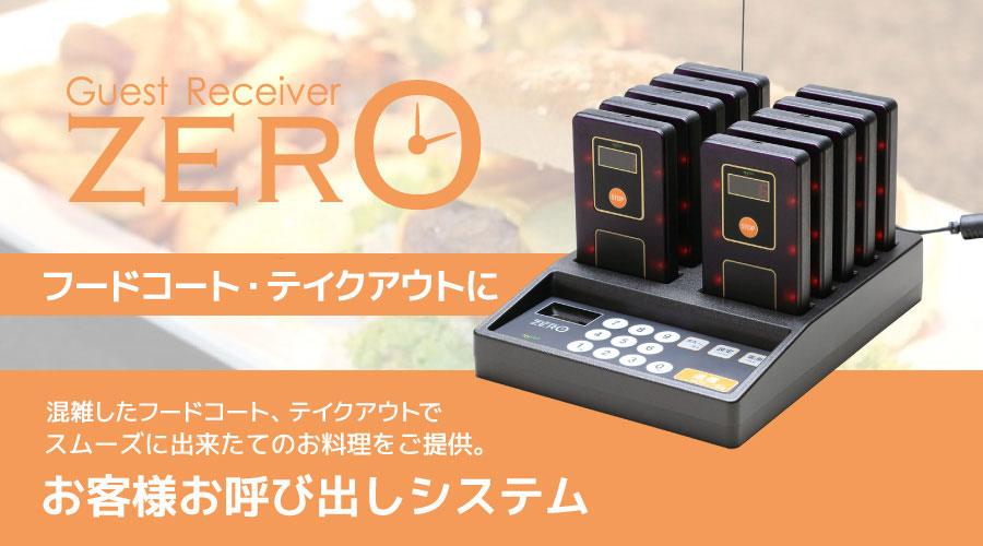ZERO フードコート・テイクアウト