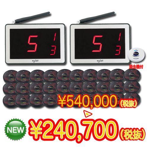 画像1: マイコール お得な本体2台&送信機30台セット【呼び出しベル】 (1)