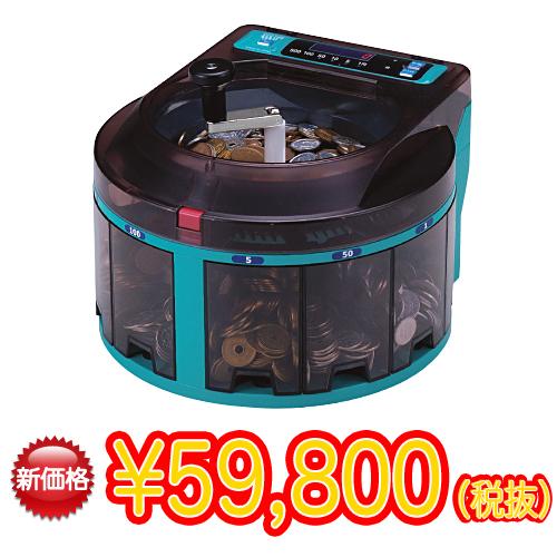 画像1: コインカウンター SCS-100 (手動タイプ)  (1)