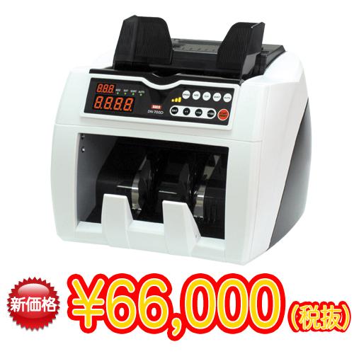 画像1: 紙幣計数機『DN-600A』 (1)