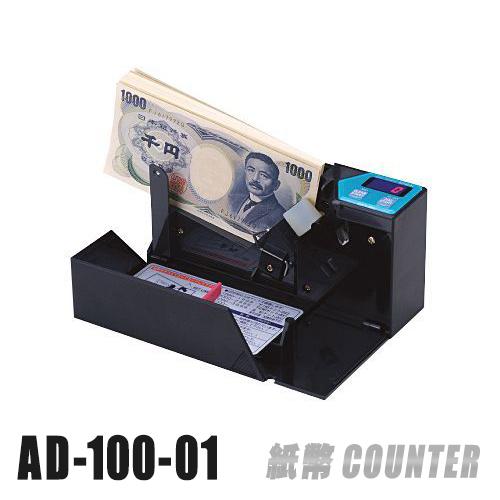 画像1: 小型ポータブル紙幣計数機 (1)