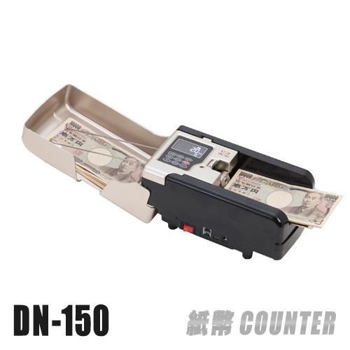 画像1: ハンディーノートカウンター『DN-150』 (1)