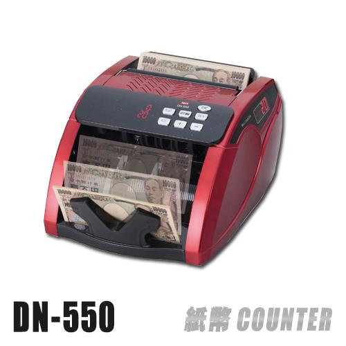 画像1: 紙幣計数機『DN-550』 (1)
