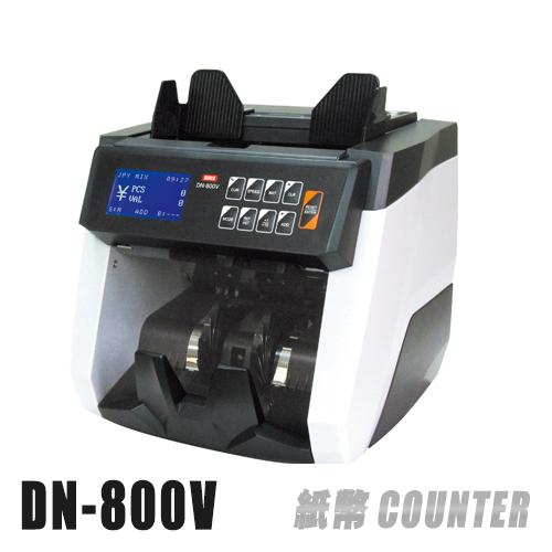 画像1: 紙幣計数機『DN-800V』(混合金種紙幣計数機 海外紙幣対応 ) (1)